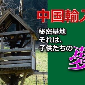 【中国輸入】子供はお城や秘密基地が欲しい!