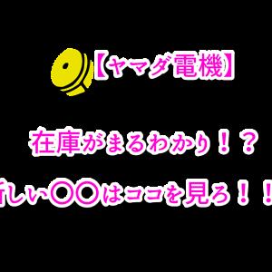 【ヤマダ電機】在庫がまるわかり!?新しい〇〇はココを見ろ!!