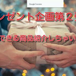 プレゼント企画第2弾!!仕入れできる商品紹介しちゃいます♪