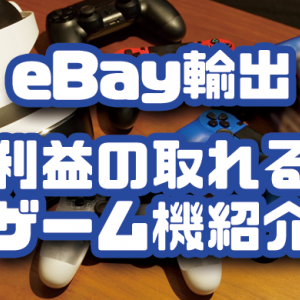 【eBay輸出】利益商品を公開!今仕入れ可能な商品はこれ!!