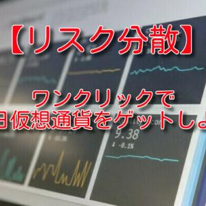【リスク分散】ワンクリックで毎日仮想通貨をゲットしよう!
