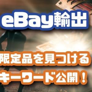【eBay輸出】限定品で利益を得る!限定品を見つけるキーワードを公開!!