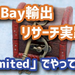 【eBay輸出】「limited」でリサーチしてみた!