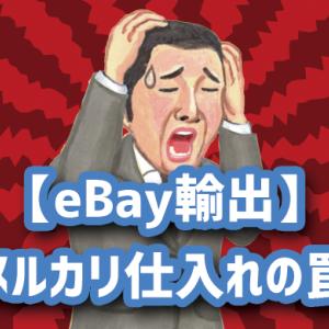 【eBay輸出】メルカリ仕入れの失敗談!こんな出品者はダメ!
