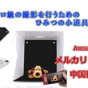 【中国輸入】プロ級の写真で売れやすくする!
