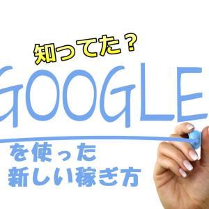 知ってた?Googleを使った新しい稼ぎ方
