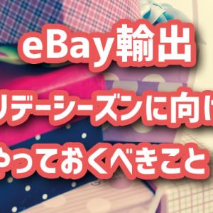 【eBay輸出】ホリデーに向けてやっておくべきこと!