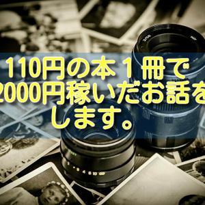 【ブックオフで見つかる⁉︎】1冊110円で仕入れた本が15800円で売れた話をします。