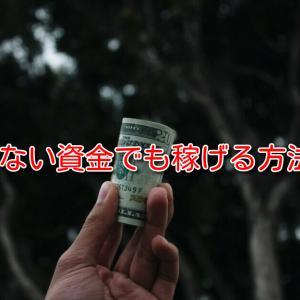 【エクスカシーファーム】少ない資金でも稼げる方法