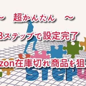 【Amazon在庫切れ商品をねらえ】かんたん 3STEP で設定完了