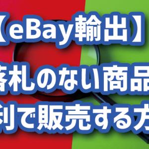 【eBay輸出】落札履歴のない商品で利益を出す方法!