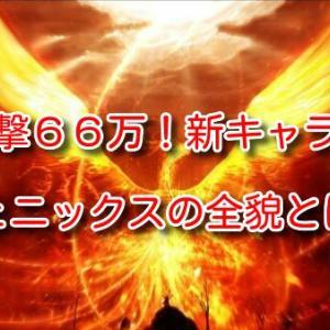 【エクスカシーファーム】1撃66万!新キャラ フェニックスの全貌とは?