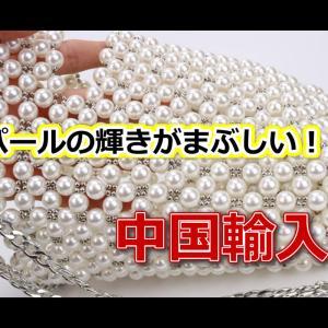 【中国輸入】パールもどきのバッグがいける!