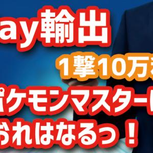 【eBay輸出】トレカをリサーチ!ポケモンカードで1撃10万の利益商品を見つけた!
