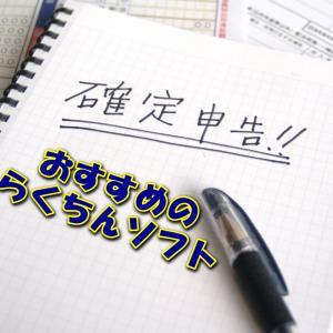 転売での会計 確定申告は○○が便利すぎる!