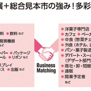 フードスタイル関西2021参加レポート!