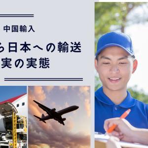 【中国輸入】中国から日本へ何日で届くか