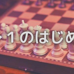 0→1のはじめ方 3nd