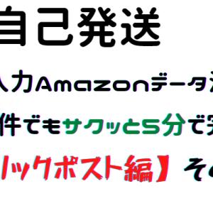 【クリックポスト編】その3 自己発送 宛名入力Amazonデータ活用 100件でもサクッと5分で完了