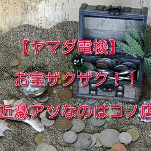 【ヤマダ電機】お宝ザクザク!!最近激アツなのはコノ店舗です。