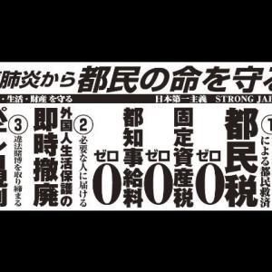 ◆大健闘 「桜井誠候補」 ◆