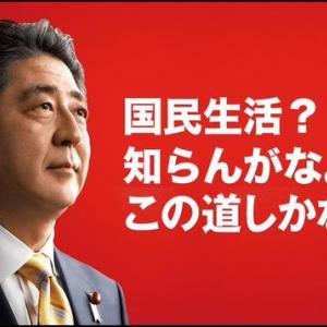 ◆続きゆく 「衆愚政治」 〈38〉 ◆