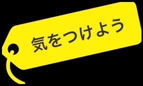 ◆危険運転は 「殺人行為」 〈64〉 ◆