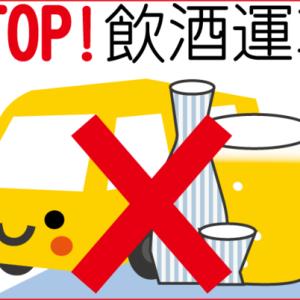 ◆危険運転は 「殺人行為」 〈65〉 ◆