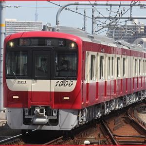 ◆名称募集 「京急新型車両」 ◆