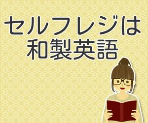 セルフレジは和製英語です!