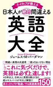 日本人が絶対間違える英語大全