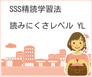 SSS精読学習法