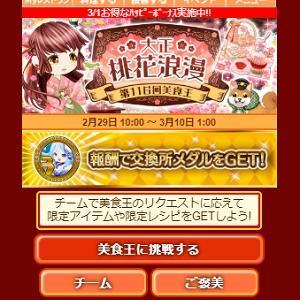 モッピーのゲーム ぼくのレストラン2(イベント)