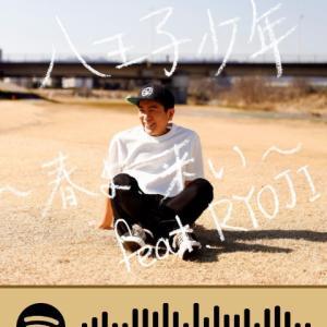 八王子少年〜春よ、来い〜feat.RYOJI