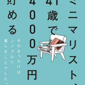 """""""ミニマリスト、41歳で4000万円貯める"""""""