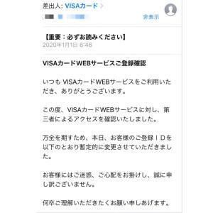 【!!注意!!】VISAカードをかたる詐欺メール