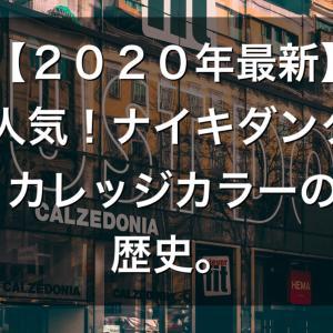 【2020年最新】人気!ナイキ ダンク カレッジカラーの歴史。