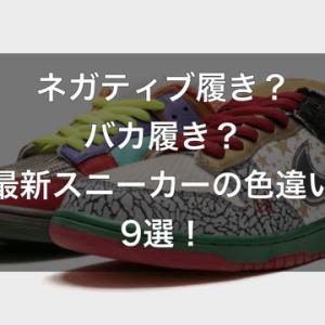 【ナイキ】ネガティブ履き?バカ履き?最新スニーカーの色違い9選。