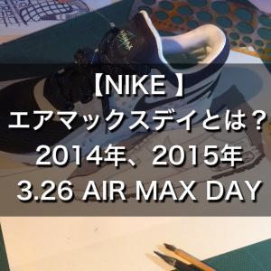 【ナイキ】エアマックスデイとは?2014〜2020【AIR】