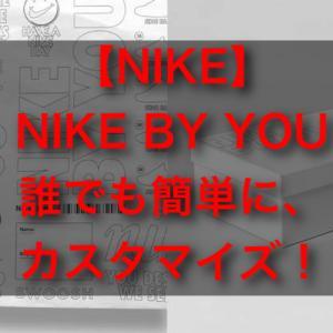 【ナイキ】NIKE BY YOU とは?カスタマイズのやり方。