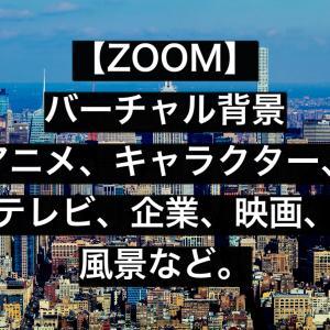 【ZOOM】バーチャル背景、アニメ、映画、企業、フリー165選!