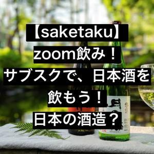 saketakuは日本酒の酒蔵?在宅、サブスクでおすすめを飲む!