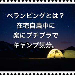 ベランピングとは?在宅自粛中に、簡単で楽に、プチプラでキャンプ気分。