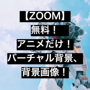 【ZOOM】無料!アニメだけ!バーチャル背景、背景画像。