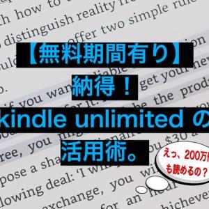 【無料期間有り】納得!kindle unlimitedの活用術。