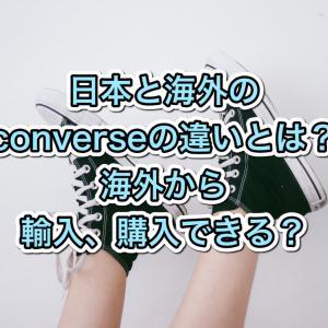 日本と海外のconverseの違いとは?海外から輸入はできる?
