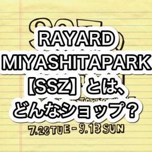【RAYARD MIYASHITA PARK】SSZとは?