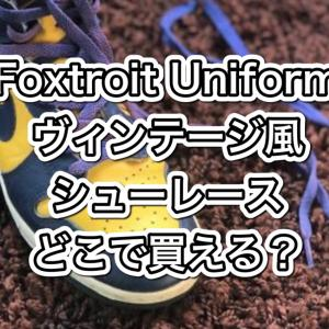 Foxtrot Uniform ヴィンテージ風シューレースの通販