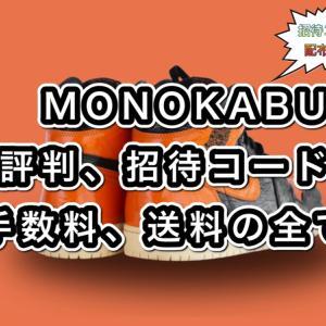 MONOKABUの評判、招待コード、手数料、送料の全て。