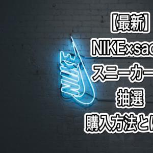 【2021】NIKE×sacaiのスニーカーの抽選、購入方法!